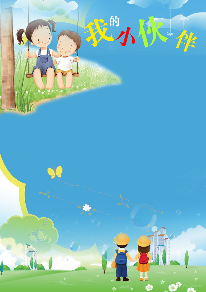 a4高清幼儿园成长纪念册照片边框素材大全24