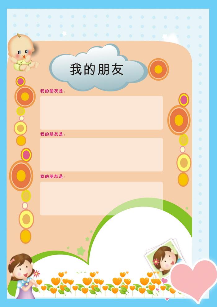 儿童A4幼儿园成长册学生成长档案模版纪念册PSD模板合集http://vip.图片