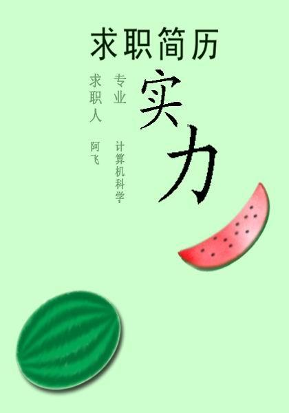 精品求职简历封面