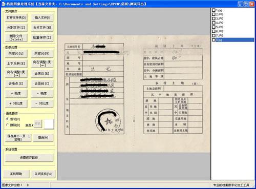 图片文档管理系统可以对扫描后的文字档案进行处理行业档案数字化加工