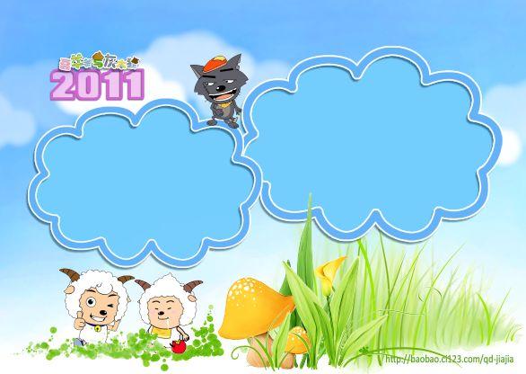 喜洋洋与灰太狼系列2011年台历模板下载(封面)