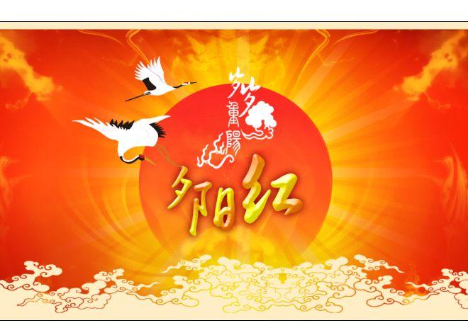重阳节 岁岁重阳海报psd素材,包含的元素有大红太阳,云彩,仙鹤,可以
