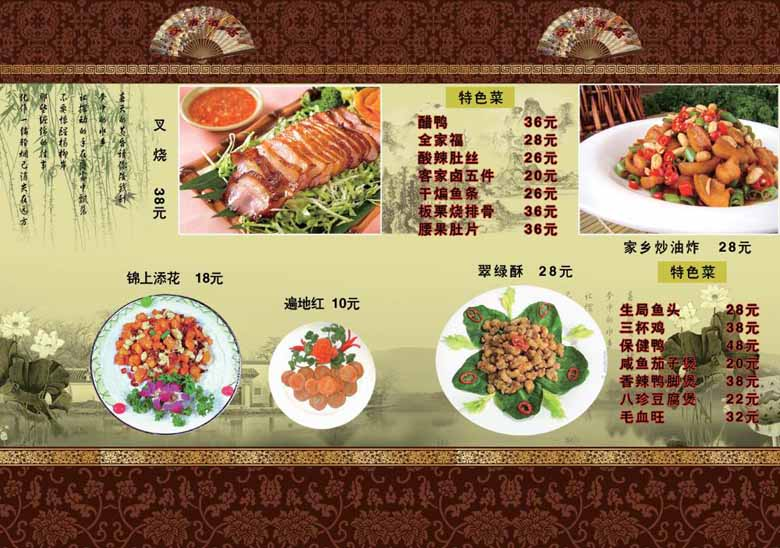 湘菜v湘菜菜谱psd素材免费下载(高清篇共4页智能150mb)模板健康食谱图片