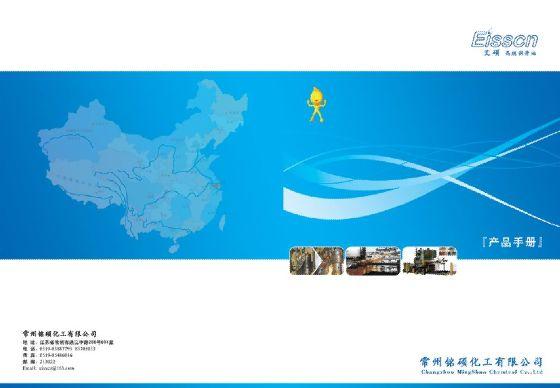 中国地图背景化工公司宣传画册封面模板psd素材下载