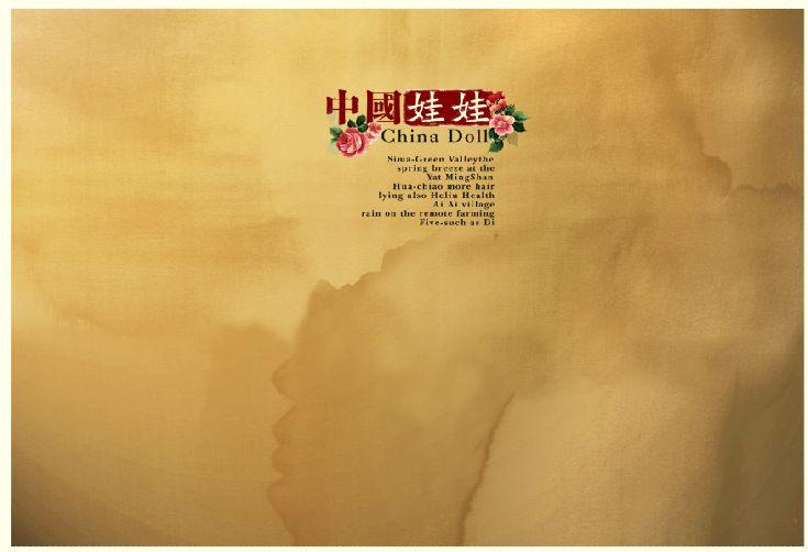 中国风儿童模板中国娃系列古典风格儿童相册模板psd素材九(共10p)