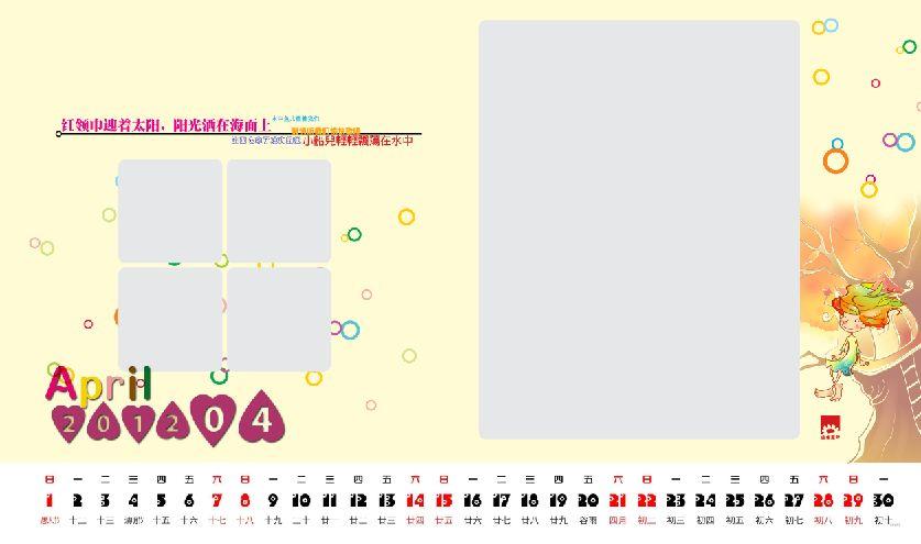 2012家庭台历模板秋日雨丝系列psd分层素材下载四月(12p) [中国