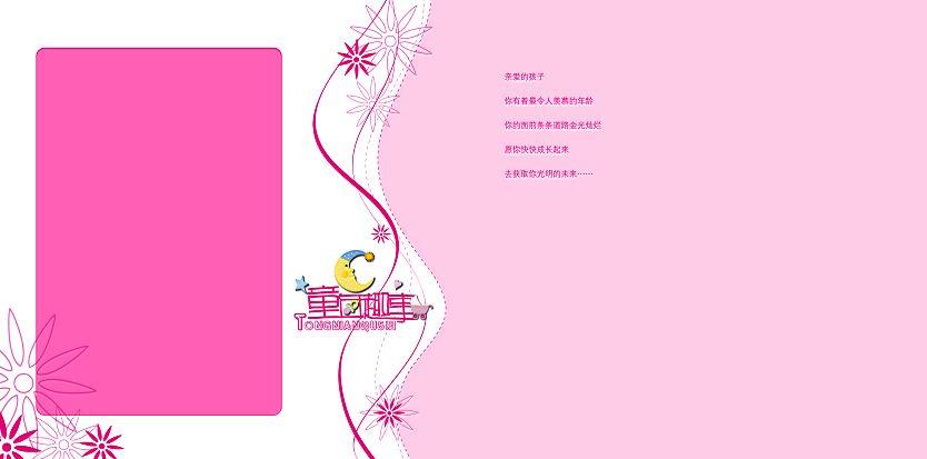 a模板童年模板系女孩粉色素材psd分层女生相册影楼的喜欢赚钱图片