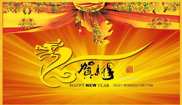 2012贺新年龙年喜庆海报背景psd分层模板素材