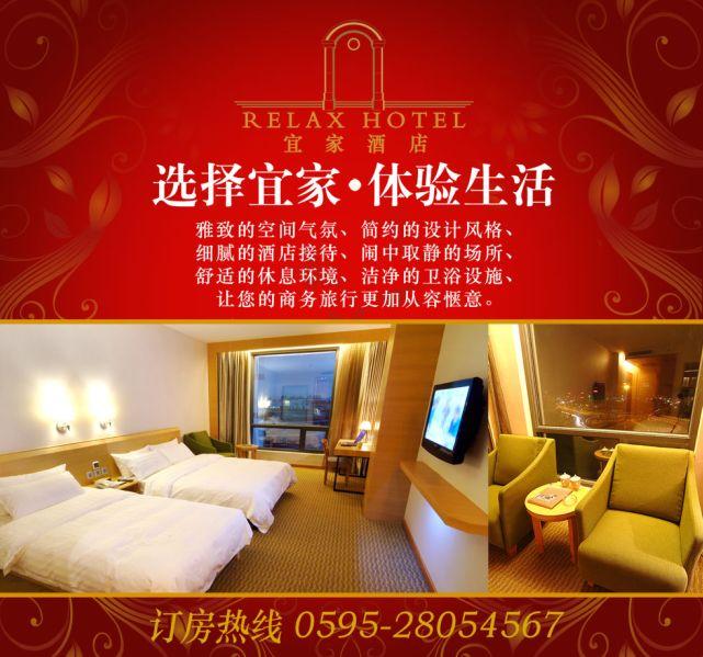 宜家酒店订房热线psd素材选择宜家选择高品质