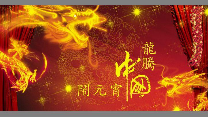 2012元宵节psd素材龙年闹元宵腾飞中国龙元宵海报模板