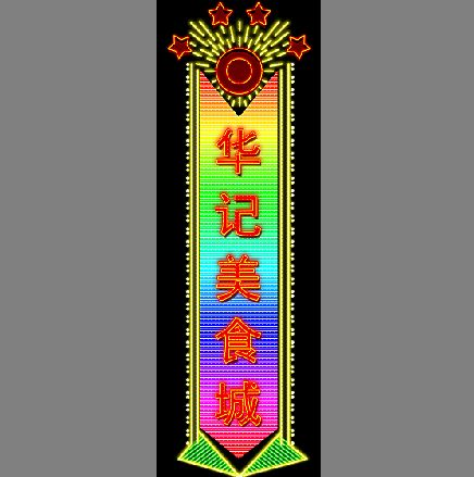 霓虹灯招牌模板psd素材华记美食城竖版霓虹字招牌效果