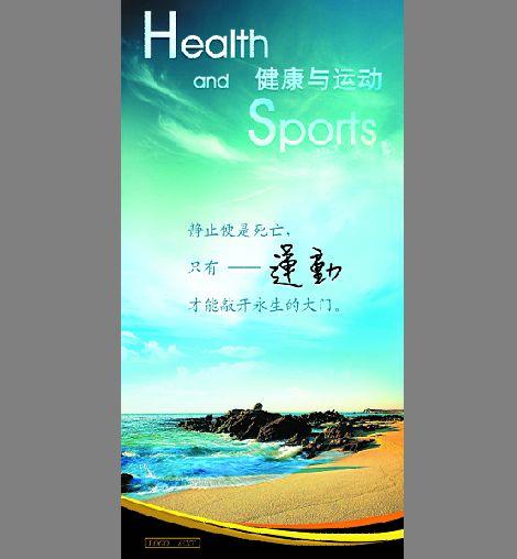 体育类x展板模板psd素材绿色幼苗背景健康运动主题海报模板2