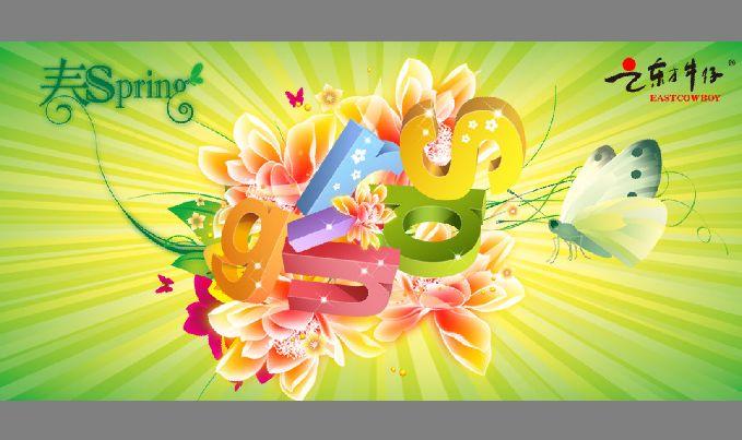 超市广告模板psd素材矢量花朵小草东方牛仔服装广告模板下载2