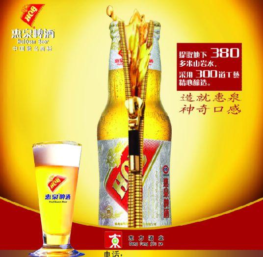 惠泉啤酒广告psd素材创意拉链拉开的啤酒瓶啤酒海报模板下载