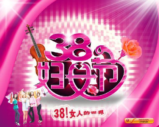 三八妇女节艺术字psd素材快乐购物的美女妇女节活动海报模板下载