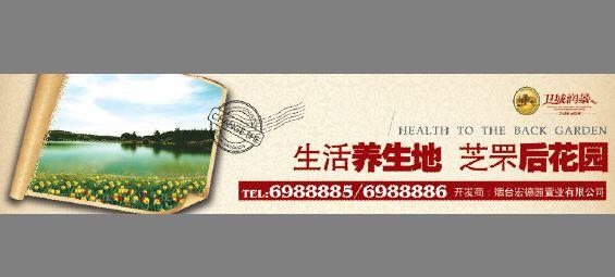 地产围墙广告模板psd素材创意邮戳生活养生地地产模板下载1