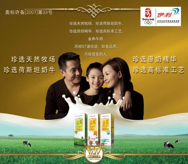 伊利牛奶广告psd素材绿色草原奶牛背景伊利牛奶广告模板