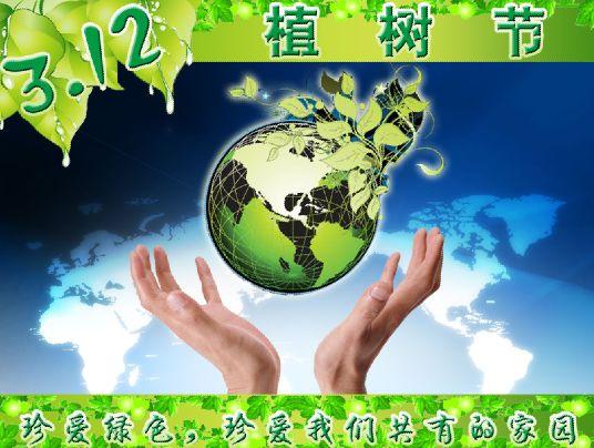 植树节模板psd素材双手托起的绿色地球3.12植树节绿色环保海报模板下载