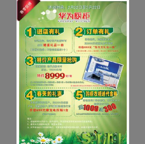 橱柜广告模板psd素材华为橱柜春季促销宣传海报模板下载