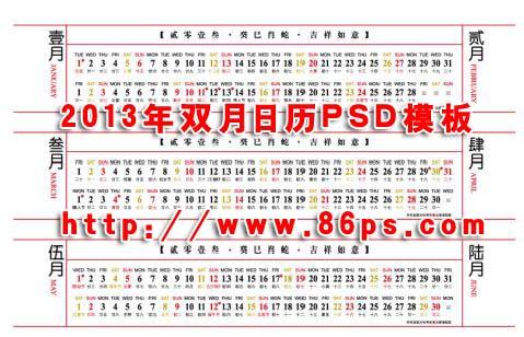 2013年日历模板psd素材2013蛇年双月日历模板1 12月共6个台历条图片
