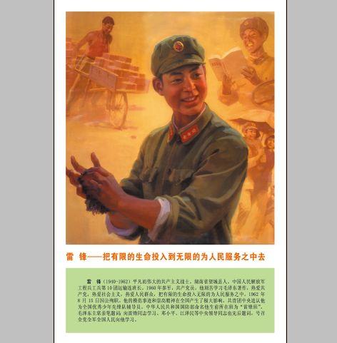 雷锋生平介绍模板psd素材校园课堂德育宣传海报展板模板