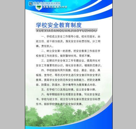学校展板模板psd素材学校安全教育管理制度条文学校展板海报模板