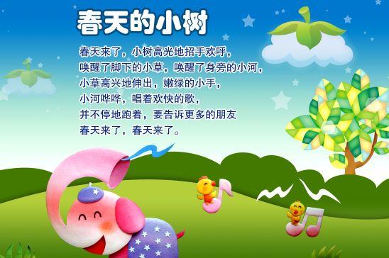 儿歌展板模板psd素材幼儿园儿歌春天的小树歌词展板模板