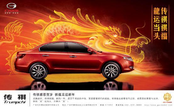 传祺汽车广告模板psd素材火龙背景红色传祺汽车宣传海报模板