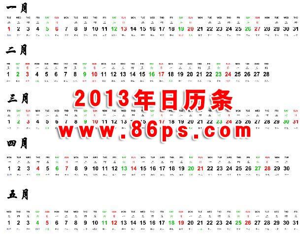 2013日历模板psd素材2013年长条形日历模板1 12月共12个台历条图片
