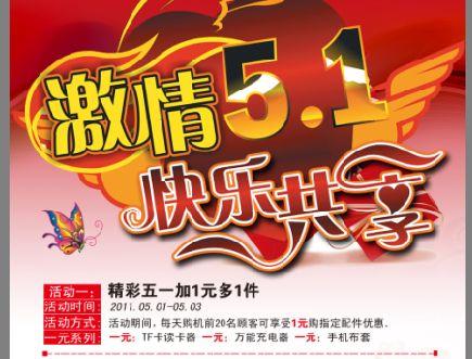 五一活动海报模板psd素材激情五一欢乐共享手机店促销