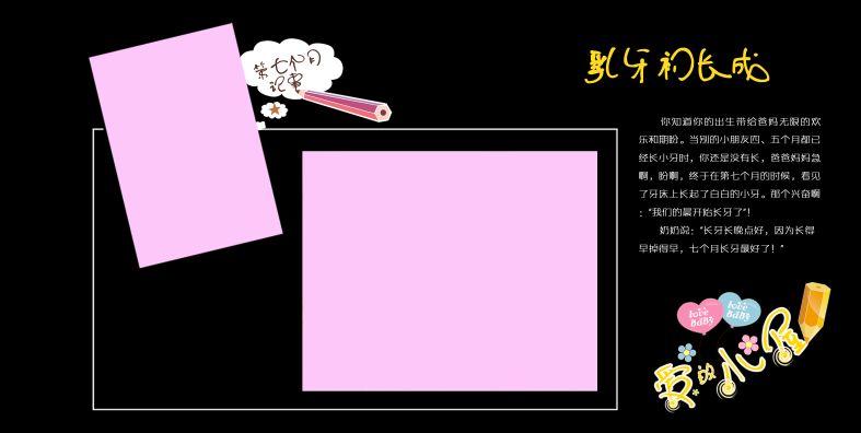 儿童成长相册模板psd素材粉红后花园影楼宝宝成长册模板七