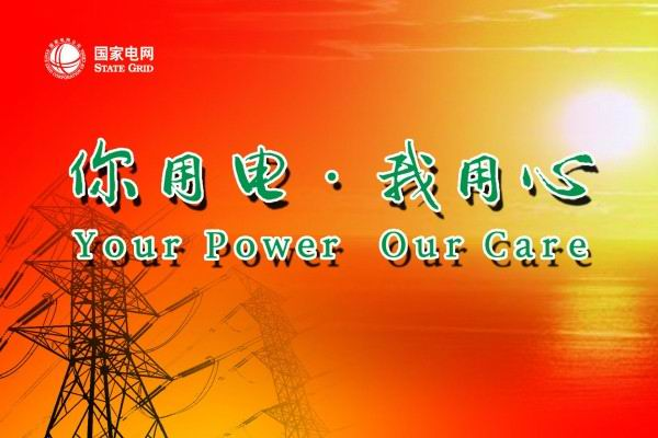 国家电网海报模板psd素材阳光下的高压线背景