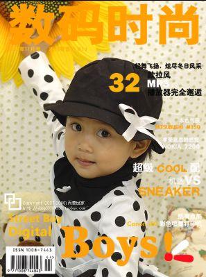 宝宝杂志封面psd素材时尚数码儿童摄影杂志封面模板下载图片