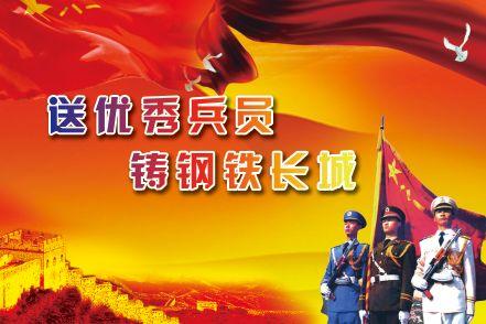 征兵海报模板psd素材送优秀兵员铸钢铁长城八一军旗背景模板