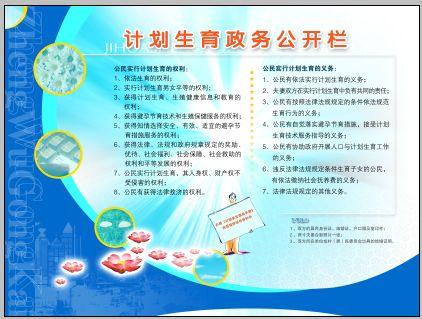 社区计生展板模板psd素材计划生育政务公开栏展板海报模板
