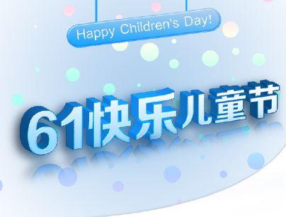 六一儿童节模板psd素材61快乐儿童节立体艺术文字海报模板
