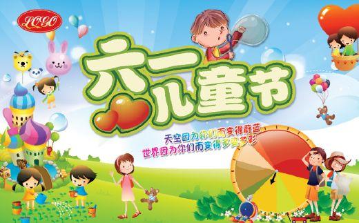 儿童节海报模板psd素材卡通游乐园背景六一儿童节艺术字海报模板