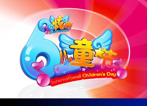 卡通字体; 儿童节艺术字模板psd素材六一儿童节花体字q; 儿童节卡通