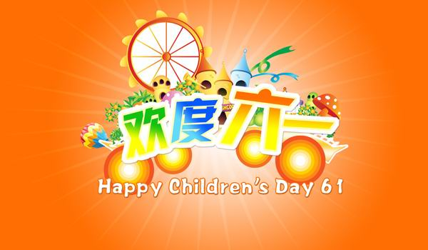 欢度六一儿童节模板psd素材矢量风格儿童节艺术字模板