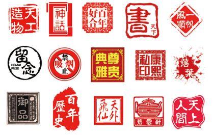 模板psd素材古典风格38款各种风格的印章图片模板