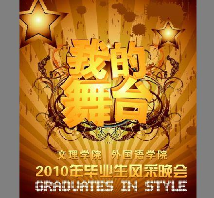 毕业晚会海报模板psd素材文理学院外语学院毕业生晚会海报模板