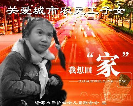 关爱农民工子女海报模板psd素材妇联保护妇女儿童权益