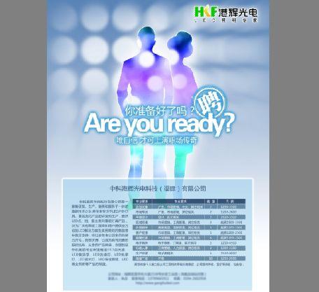 招聘海报模板psd素材你准备好了么光电企业校园招聘海报模板