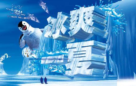 冰爽一夏文字模板psd素材冰山企鹅背景夏日饮料促销海报模板