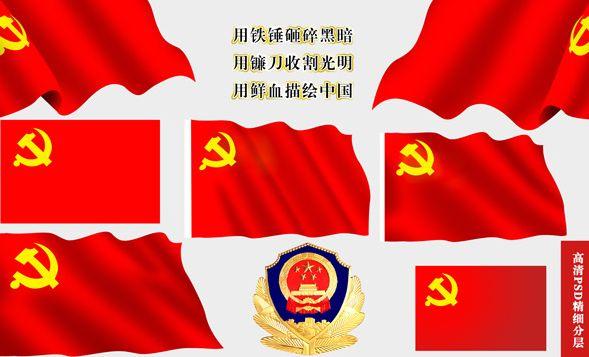 党旗简笔画步骤