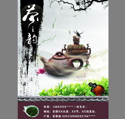 茶韵茶叶海报模板psd素材茶壶香炉清茶图片茶叶广告模板