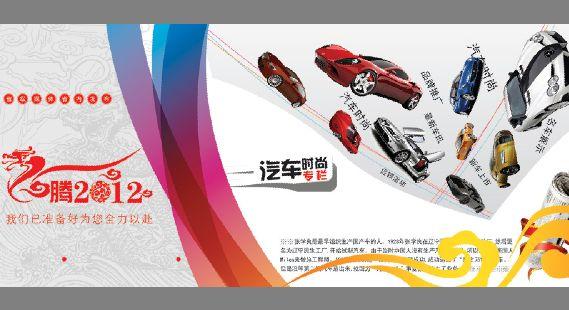 汽车广告模板psd素材龙腾2012汽车时尚杂志封面海报模板图片