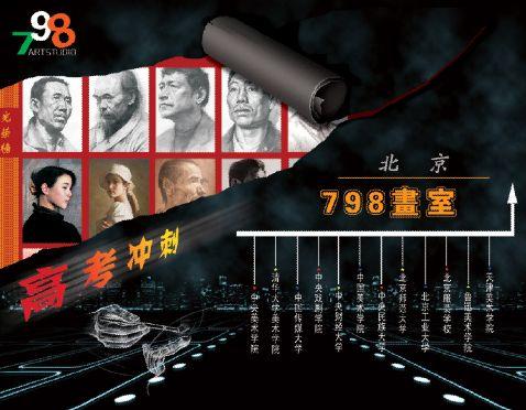 789画室海报模板psd素材艺术工作室高考冲刺宣传栏模板