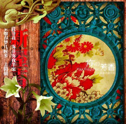 素材 背景 模板/古典风格照片模板psd素材传统中国风梅花你的芳香主题木纹照片...