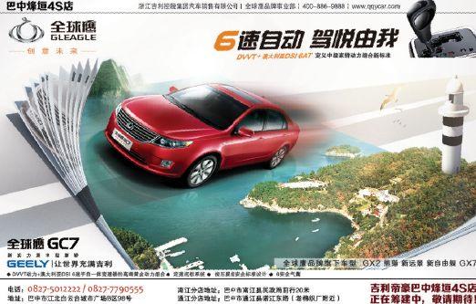 模板psd素材吉利帝豪4S店汽车宣传海报模板下载高清图片